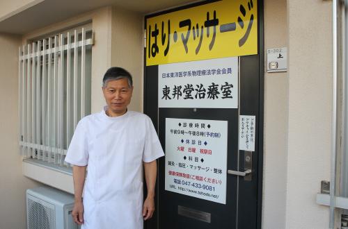 東邦堂治療室