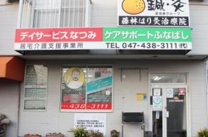 藤林鍼灸治療院